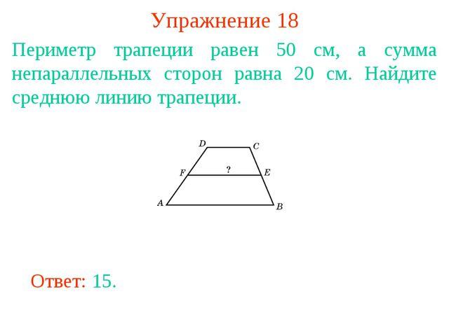 Упражнение 18 Периметр трапеции равен 50 см, а сумма непараллельных сторон ра...