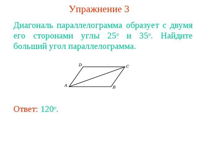 Упражнение 3 Диагональ параллелограмма образует с двумя его сторонами углы 25...