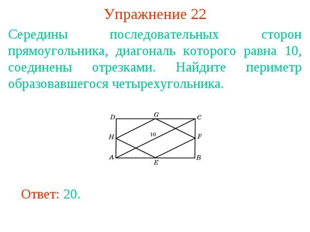 Упражнение 22 Середины последовательных сторон прямоугольника, диагональ кото...