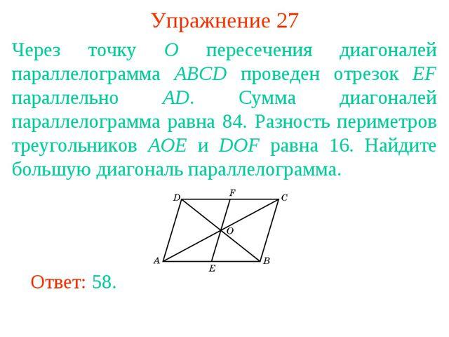 Упражнение 27 Через точку O пересечения диагоналей параллелограмма ABCD прове...
