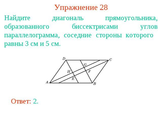 Упражнение 28 Найдите диагональ прямоугольника, образованного биссектрисами у...