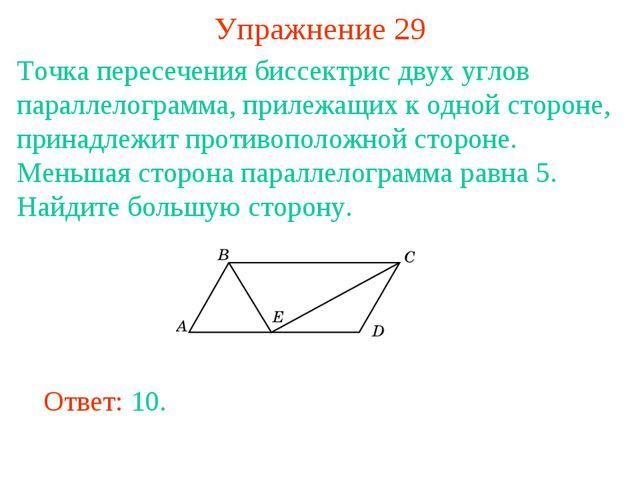 Упражнение 29 Точка пересечения биссектрис двух углов параллелограмма, прилеж...