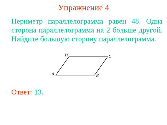 Упражнение 4 Периметр параллелограмма равен 48. Одна сторона параллелограмма...