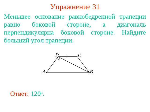 Упражнение 31 Меньшее основание равнобедренной трапеции равно боковой стороне...