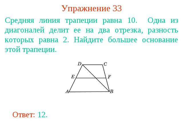 Упражнение 33 Cредняя линия трапеции равна 10. Одна из диагоналей делит ее на...