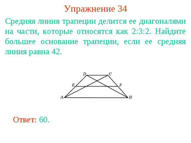 Упражнение 34 Средняя линия трапеции делится ее диагоналями на части, которые...