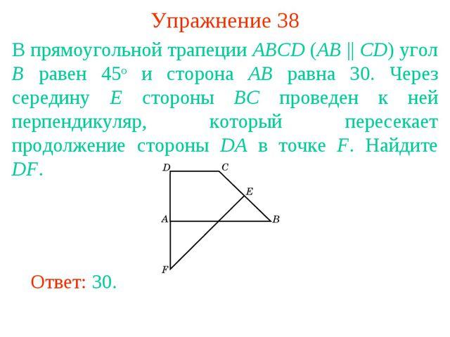 Упражнение 38 В прямоугольной трапеции ABCD (AB || CD) угол B равен 45о и сто...