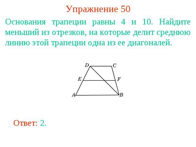 Упражнение 50 Основания трапеции равны 4 и 10. Найдите меньший из отрезков, н...