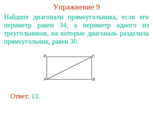 Упражнение 9 Найдите диагонали прямоугольника, если его периметр равен 34, а...