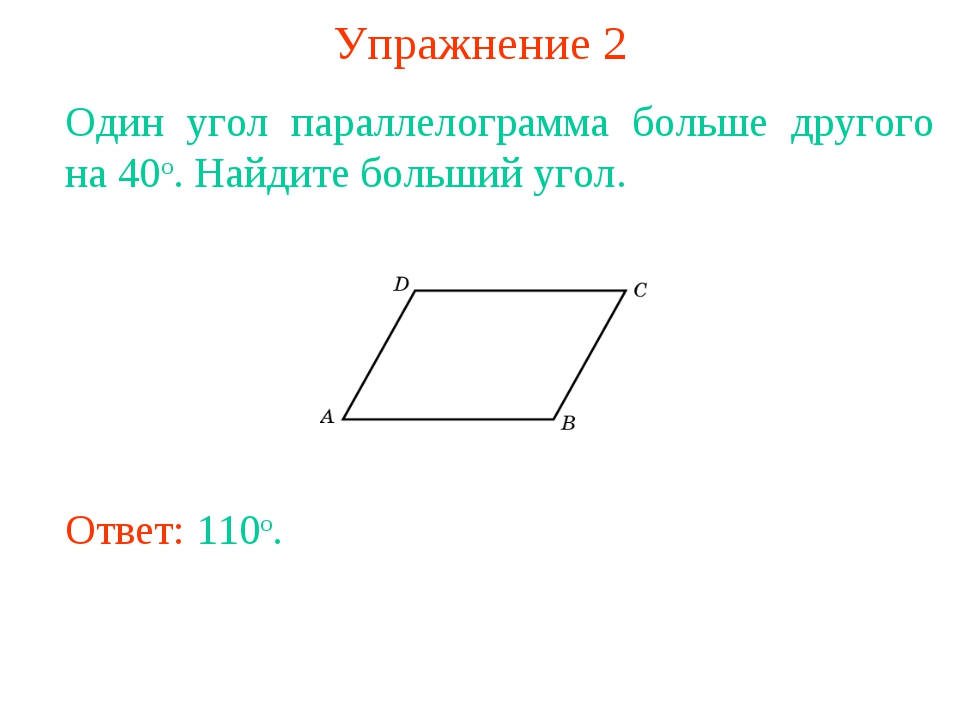 Упражнение 2 Один угол параллелограмма больше другого на 40о. Найдите больший...