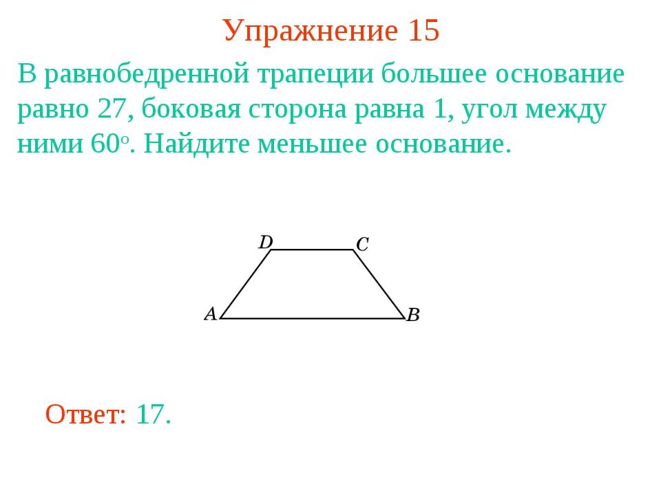 Упражнение 15 В равнобедренной трапеции большее основание равно 27, боковая с...