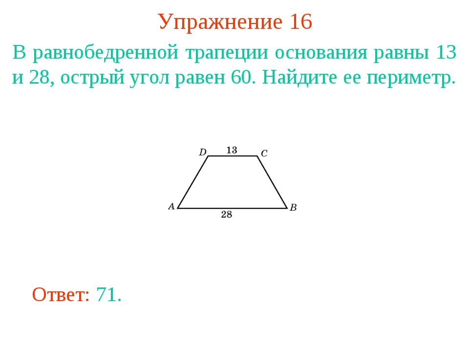 Упражнение 16 В равнобедренной трапеции основания равны 13 и 28, острый угол...