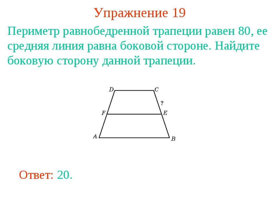Упражнение 19 Периметр равнобедренной трапеции равен 80, ее средняя линия рав...