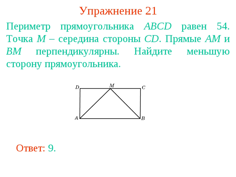 Упражнение 21 Периметр прямоугольника ABCD равен 54. Точка M – середина сторо...