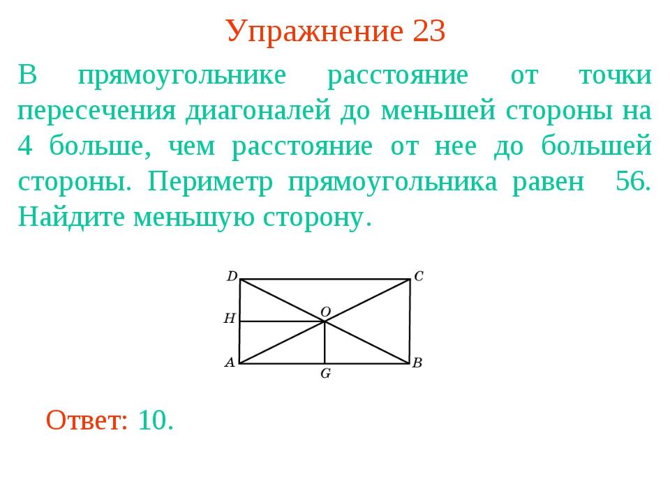 Упражнение 23 В прямоугольнике расстояние от точки пересечения диагоналей до...
