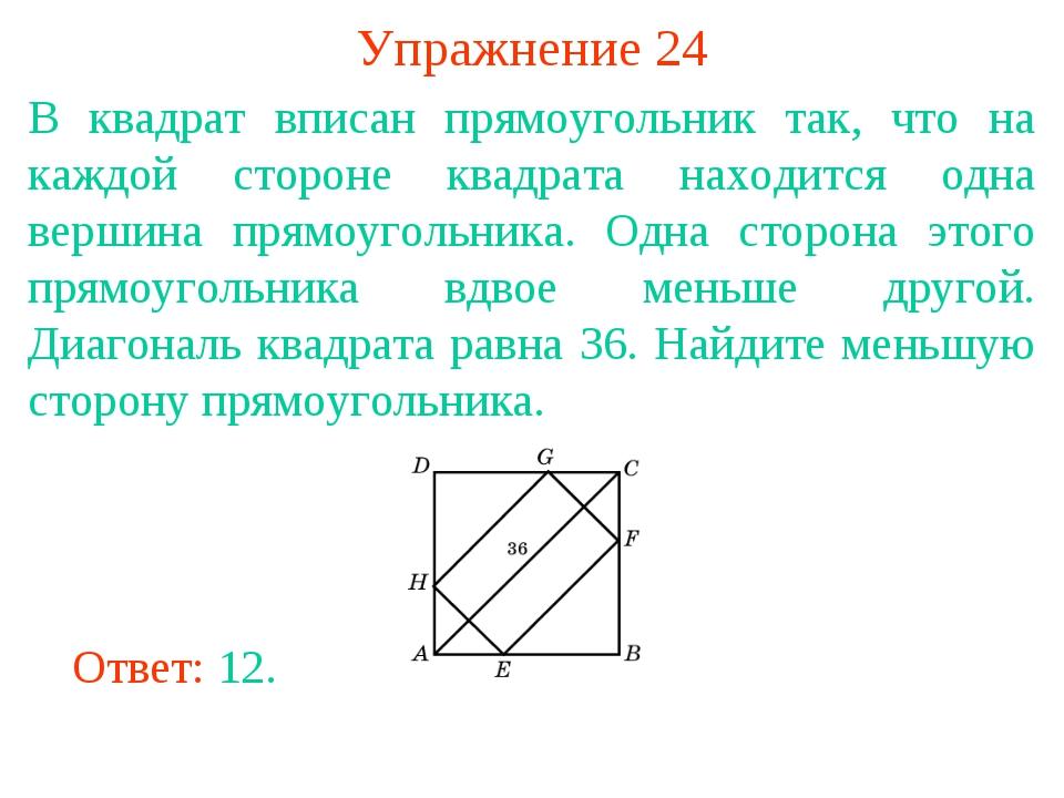 Упражнение 24 В квадрат вписан прямоугольник так, что на каждой стороне квадр...