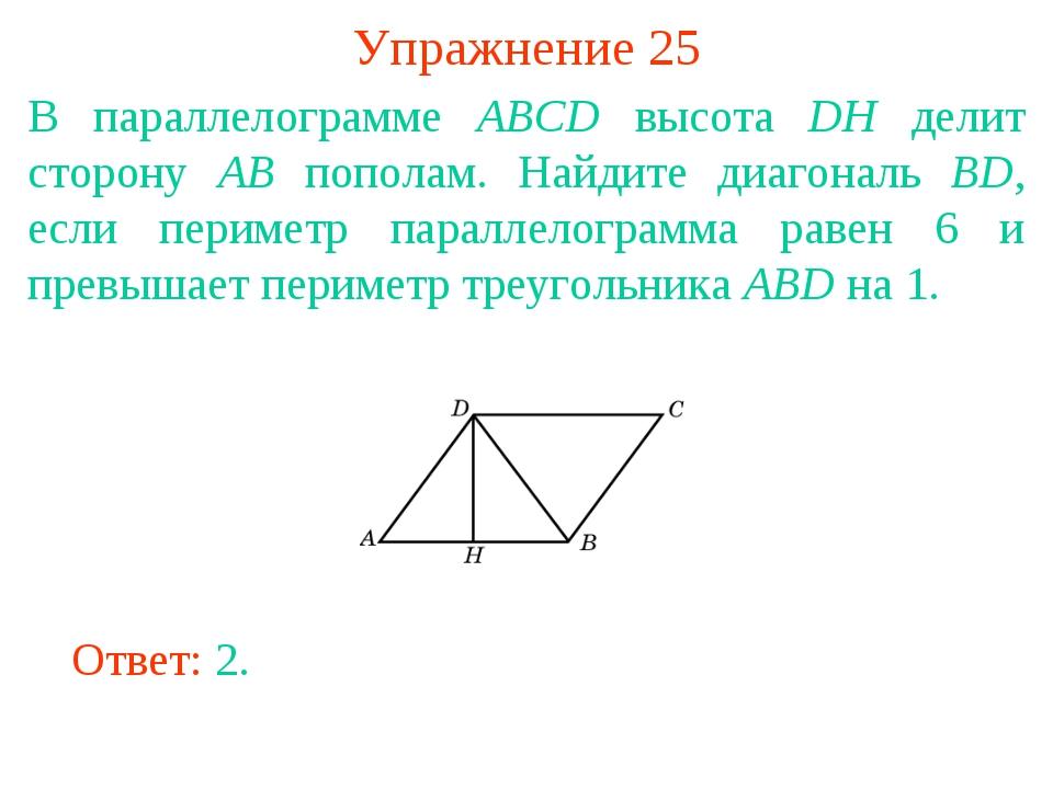 Упражнение 25 В параллелограмме ABCD высота DH делит сторону AB пополам. Найд...