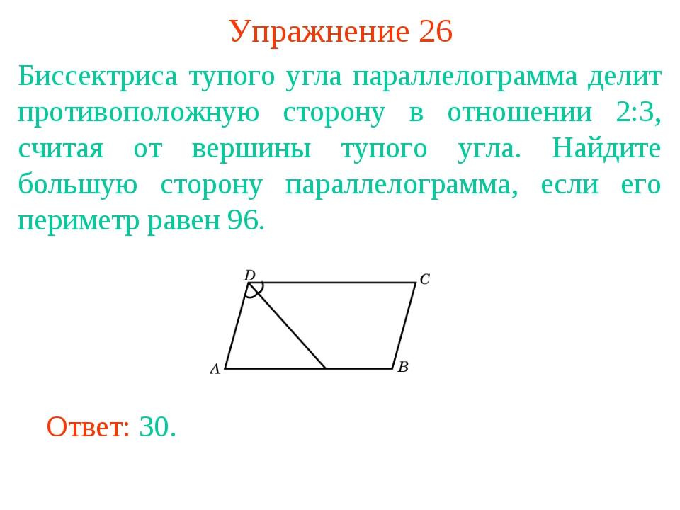 Упражнение 26 Биссектриса тупого угла параллелограмма делит противоположную с...