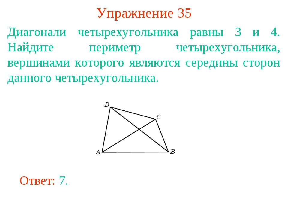 Упражнение 35 Диагонали четырехугольника равны 3 и 4. Найдите периметр четыре...
