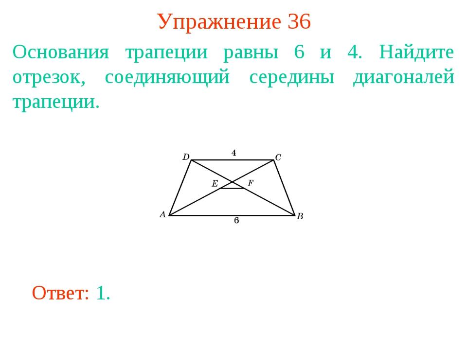 Упражнение 36 Основания трапеции равны 6 и 4. Найдите отрезок, соединяющий се...