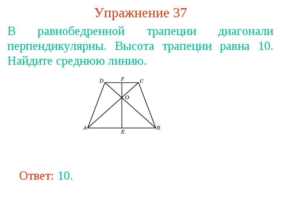 Упражнение 37 В равнобедренной трапеции диагонали перпендикулярны. Высота тра...