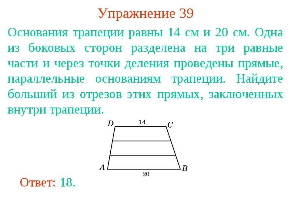 Упражнение 39 Основания трапеции равны 14 см и 20 см. Одна из боковых сторон...