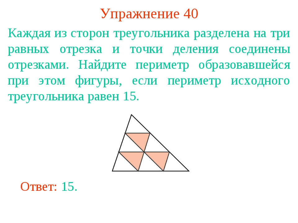 Упражнение 40 Каждая из сторон треугольника разделена на три равных отрезка и...
