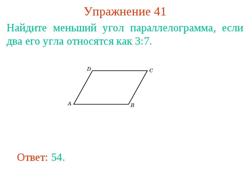 Упражнение 41 Найдите меньший угол параллелограмма, если два его угла относят...