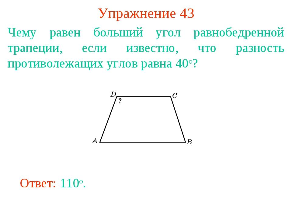 Упражнение 43 Чему равен больший угол равнобедренной трапеции, если известно,...