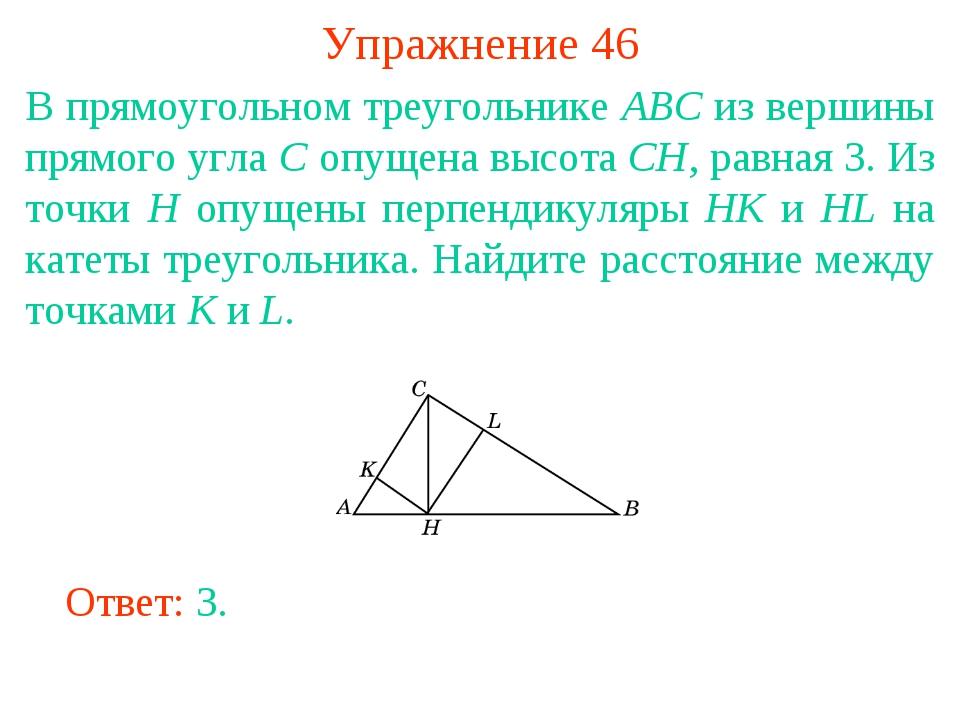 Упражнение 46 В прямоугольном треугольнике ABC из вершины прямого угла C опущ...