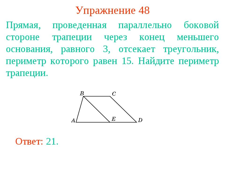 Упражнение 48 Прямая, проведенная параллельно боковой стороне трапеции через...