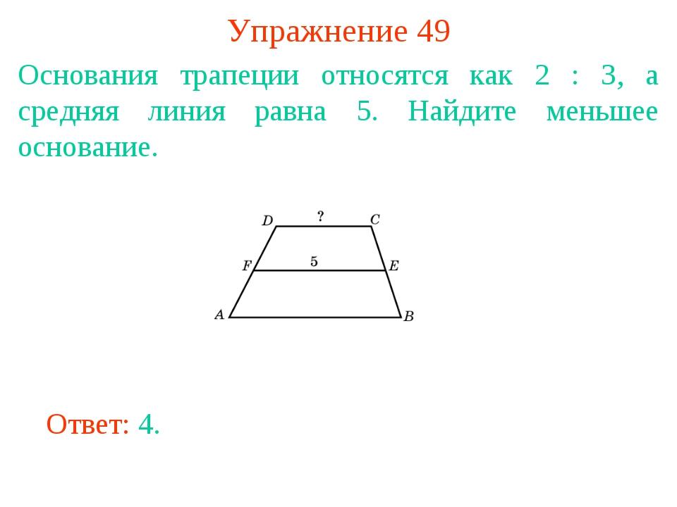 Упражнение 49 Основания трапеции относятся как 2 : 3, а средняя линия равна 5...