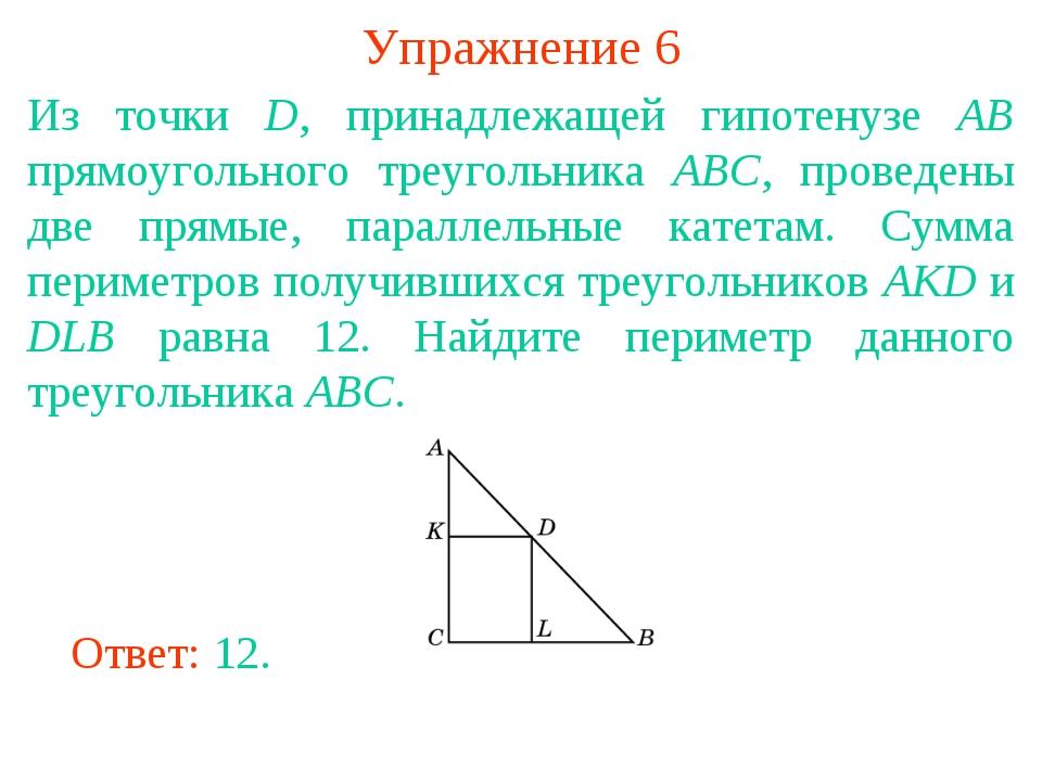Упражнение 6 Из точки D, принадлежащей гипотенузе AB прямоугольного треугольн...