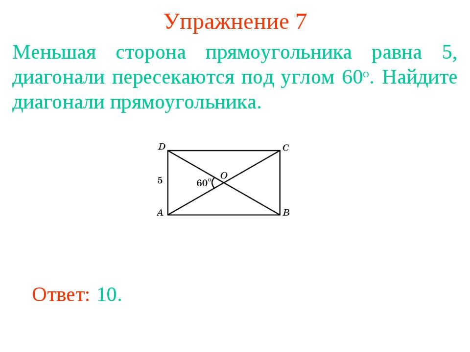 Упражнение 7 Меньшая сторона прямоугольника равна 5, диагонали пересекаются п...