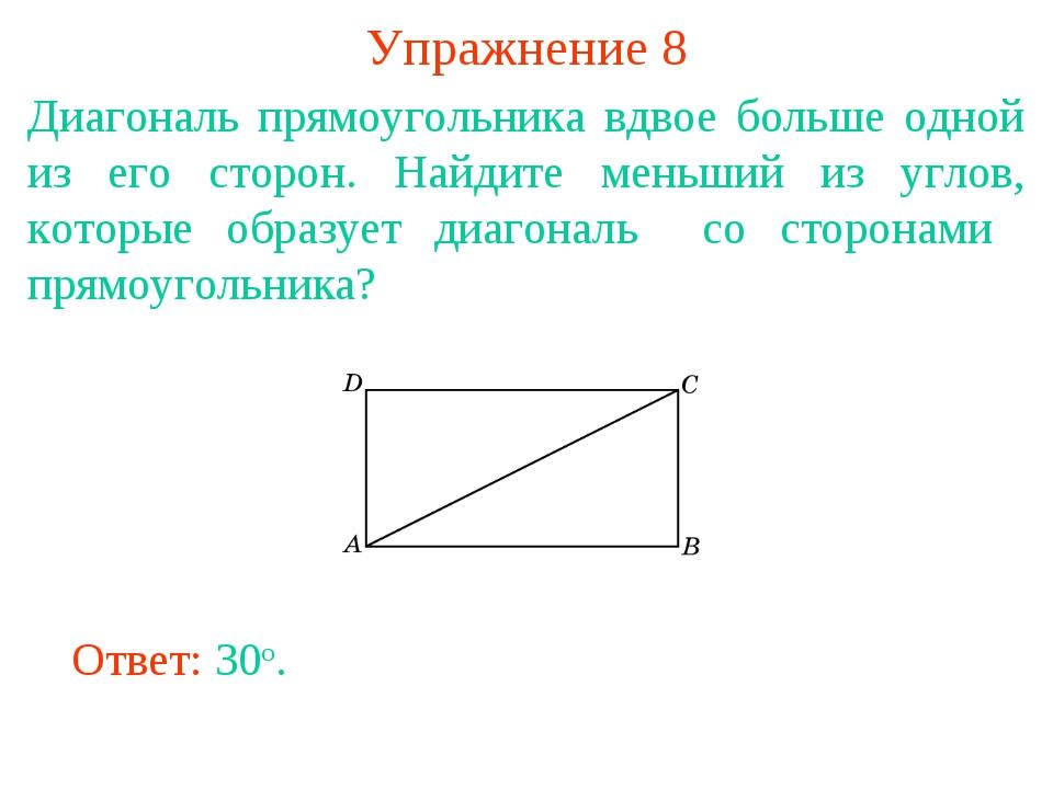Упражнение 8 Диагональ прямоугольника вдвое больше одной из его сторон. Найди...