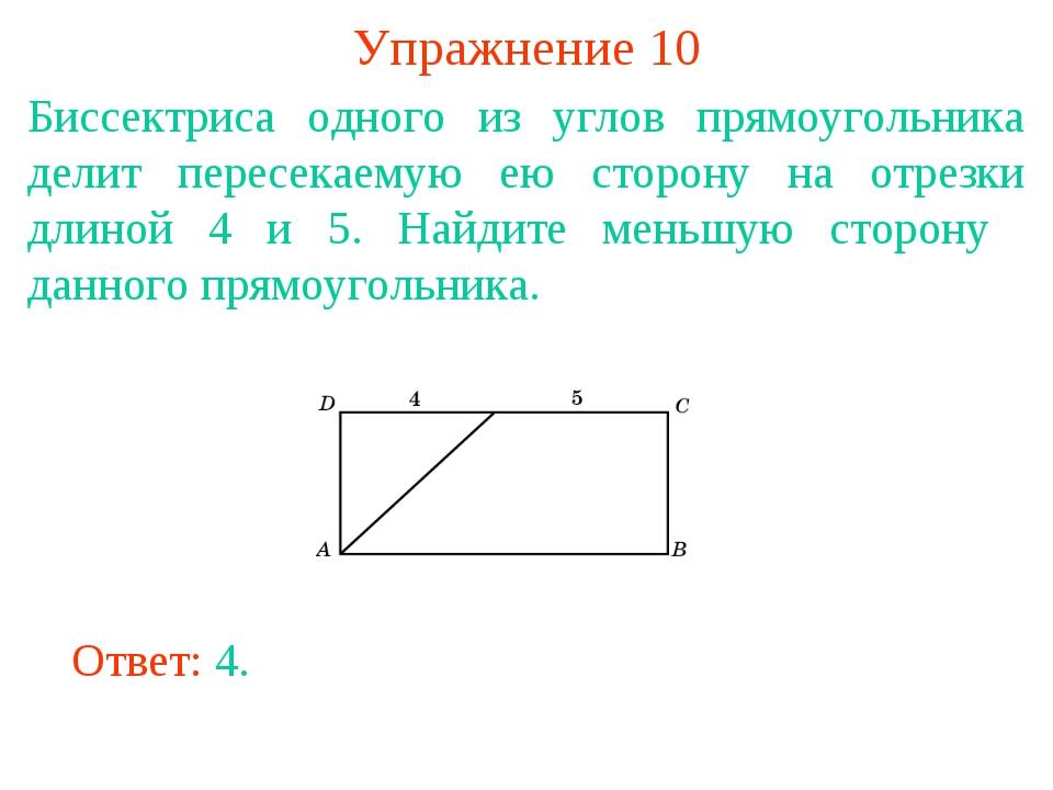 Упражнение 10 Биссектриса одного из углов прямоугольника делит пересекаемую е...