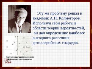 Эту же проблему решал и академик А.Н. Колмогоров. Используя свои работы в о