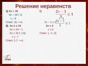 Решение неравенств 6х  30 3) 6х  30 I :6  х  6 I · 3 Ответ: (5; +∞) 2х –