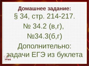 Домашнее задание: § 34, стр. 214-217. № 34.2 (в,г), №34.3(б,г) Дополнительно: