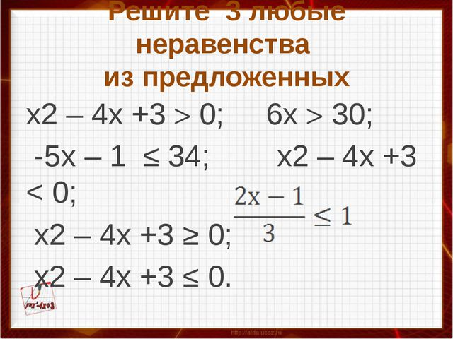 Решите 3 любые неравенства из предложенных х2 – 4x +3  0; 6х  30; -5х – 1 ≤...