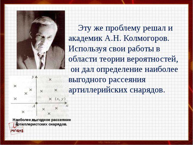Эту же проблему решал и академик А.Н. Колмогоров. Используя свои работы в о...