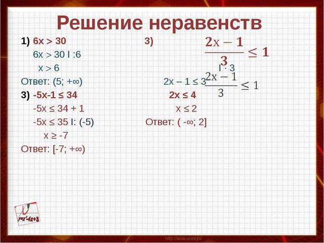 Решение неравенств 6х  30 3) 6х  30 I :6  х  6 I · 3 Ответ: (5; +∞) 2х –...