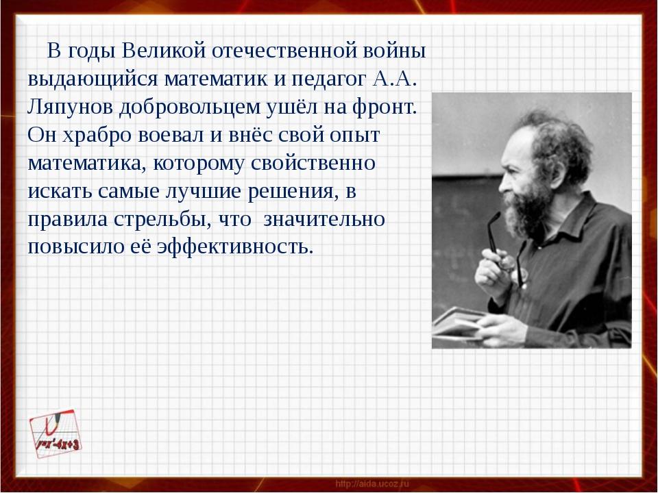 В годы Великой отечественной войны выдающийся математик и педагог А.А. Ляпун...