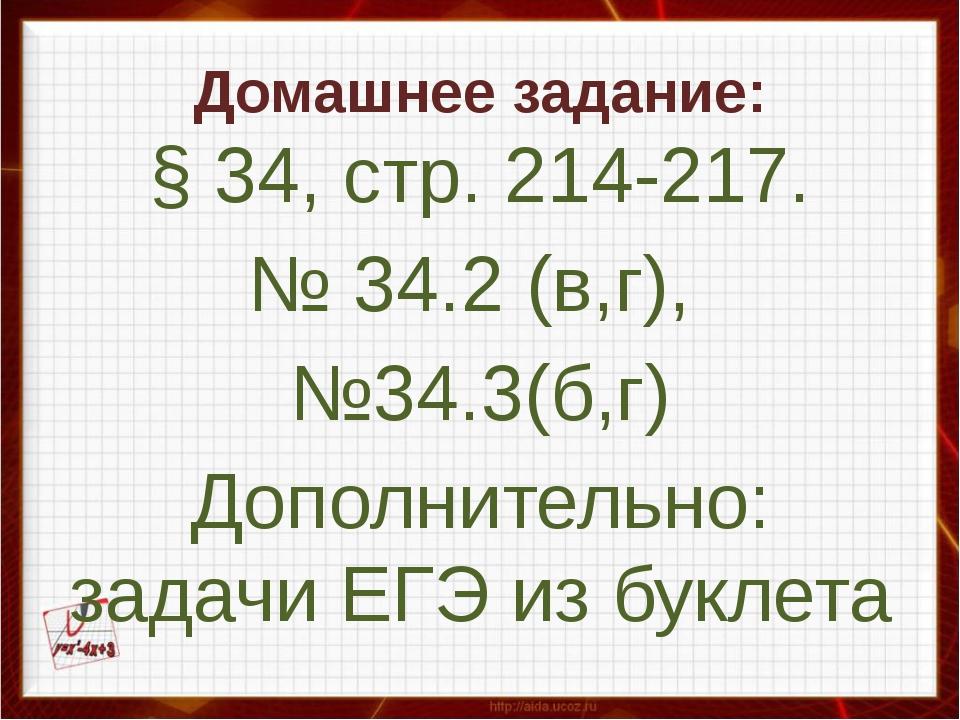 Домашнее задание: § 34, стр. 214-217. № 34.2 (в,г), №34.3(б,г) Дополнительно:...