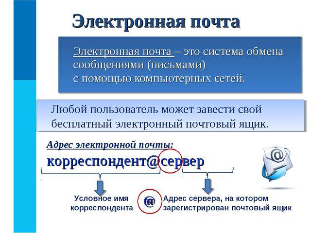 Электронная почта – это система обмена сообщениями (письмами) с помощью комп...