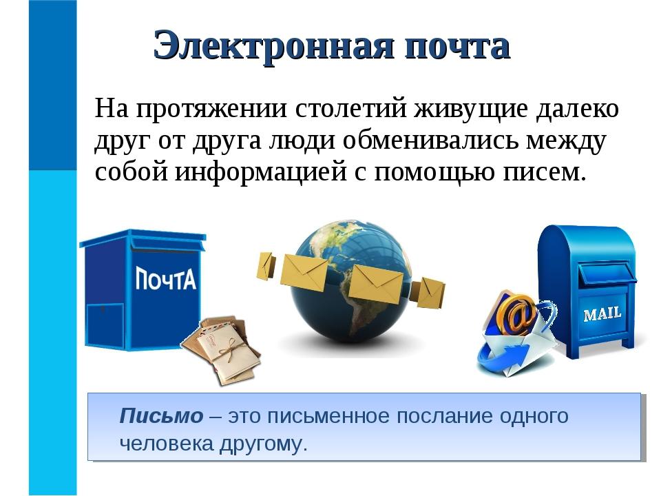 Электронная почта На протяжении столетий живущие далеко друг от друга люди об...