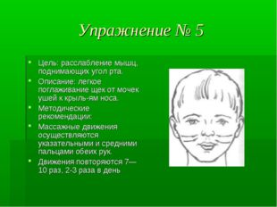 Упражнение № 5 Цель: расслабление мышц, поднимающих угол рта. Описание: легко