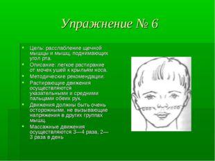 Упражнение № 6 Цель: расслабление щечной мышцы и мышц, поднимающих угол рта.