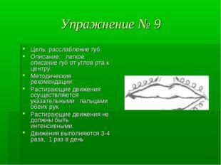 Упражнение № 9 Цель: расслабление губ. Описание: легкое описание губ от углов