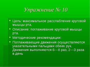 Упражнение № 10 Цель: максимальное расслабление круговой мышцы рта. Описание: